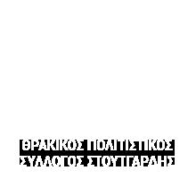 ΘΡΑΚΙΚΟΣ ΠΟΛΙΤΙΣΤΙΚΟΣ ΣΥΛΛΟΓΟΣ ΣΤΟΥΤΓΑΡΔΗΣ