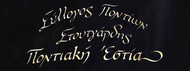 Pontiaki_estia_logo